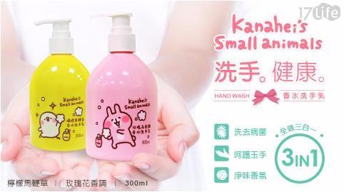 卡娜赫拉的小動物洗手乳/洗手乳/卡娜赫拉/御衣坊/香水洗手乳