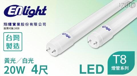 T8/LED/燈管/LED燈管