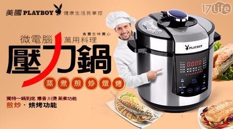 壓力鍋/萬用鍋/電鍋/飛利浦/萬能/烹飪/快煮/快煮鍋/快煮壺