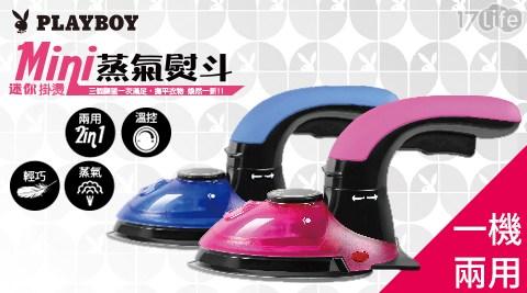 【美國PLAYBOY】Mini 迷你掛燙蒸氣熨斗