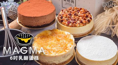 【美格瑪】 6吋乳酪蛋糕