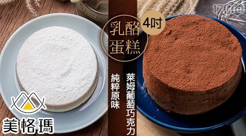 Magma熔岩起司塔專賣店/4吋乳酪蛋糕/Magma/起司塔/熔岩起司塔/乳酪蛋糕/蛋糕