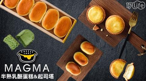 Magma/熔岩/起司/塔/專賣/店/乳酪/蛋糕/抹茶/赤崁樓