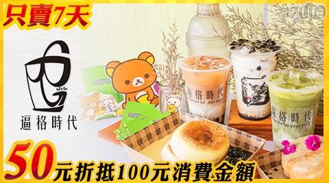 逼格時代/職人手作/幸福製造/金額折抵/舒芙蕾/黑糖鮮奶/冰淇淋紅茶