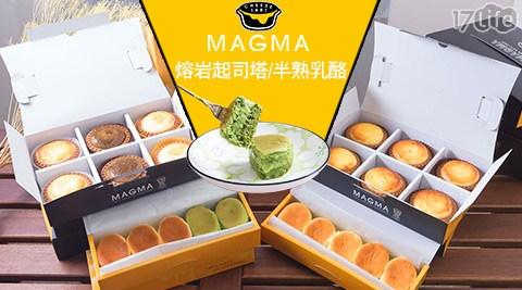 Magma熔岩起司塔專賣店-熔岩起司塔/半熟乳酪蛋糕禮盒