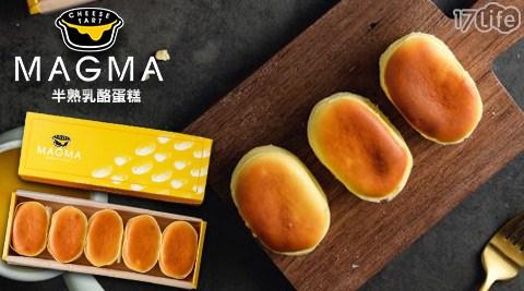 Magma/熔岩/起司/塔/5折/半熟/乳酪/蛋糕禮盒
