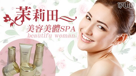 茉莉田美容美體spa/SPA/按摩/紓壓/做臉/粉刺