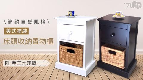 美式/置物櫃/收納/床頭/櫃/床頭櫃/收納櫃/手工編織/收納置物櫃