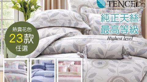 平均最低只要 2768 元起 (含運) 即可享有(A)頂級純天絲床罩鋪棉兩用被七件組(雙人) 1組(B)頂級純天絲床罩鋪棉兩用被七件組(加大雙人 ) 1組(C)頂級純天絲床罩鋪棉兩用被七件組(特大雙人 ) 1組