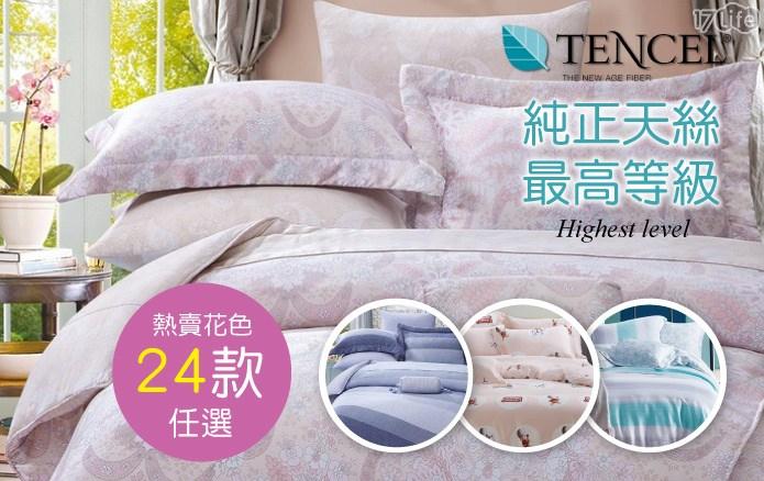 平均最低只要 1768 元起 (含運) 即可享有(A)天絲床包鋪棉兩用被組(雙人 ) 1組(B)天絲床包鋪棉兩用被組(加大雙人 ) 1組(C)天絲床包鋪棉兩用被組(特大雙人 ) 1組