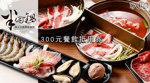 半個鍋/個人/火烤兩吃/鍋物/平假日/金額折抵