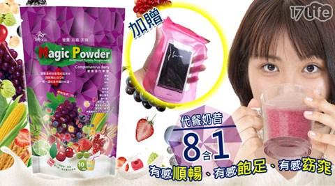 MagicPowder/運動/低卡/代餐/飽足/酵素/瘦身/乳清/果汁/早餐/午餐/燃脂/胺基酸/代謝/網美/綜合莓果果昔/acai/巴西莓/水果/飲品/MP/高纖/高蛋白/減重