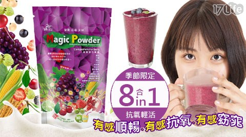 【窈窕雪美人8合1保養秘技】含155杯蔬果汁高纖維量,維他命C含量是檸檬的24倍,花青素滿滿,勁超值