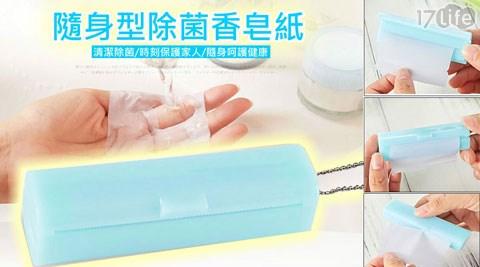 云映洋行/抗菌紙香皂/抗菌/紙香皂/肥皂紙/隨身/香皂紙/清潔