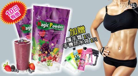 MagicPowder/運動/低卡/代餐/飽足/酵素/瘦身/乳清/果汁/早餐/午餐/燃脂/胺基酸/代謝/網美/綜合莓果果昔/acai/巴西莓/優格/水果/飲品/減重/高蛋白/高纖/MP
