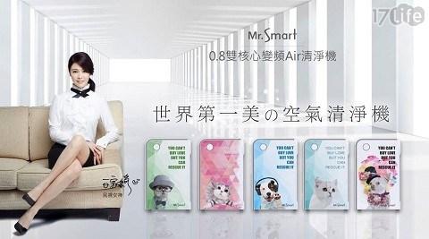 Mr.Smart/0.8雙核心/變頻Air清淨機/清淨機/國際牌/聲寶/寵物/毛小孩/寵物清淨機