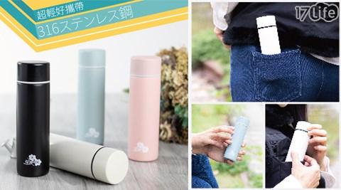保溫瓶/保溫/瓶子/水瓶/316/環保/日本/進口