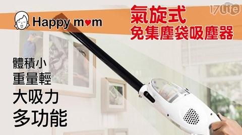 【嘉祿工昶JLKC】Happy mom氣旋式免集塵袋吸塵器