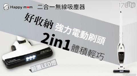 無線除塵器/除塵器/吸塵器