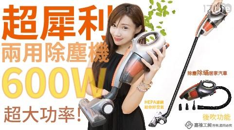 吸塵器/除塵機/吸塵