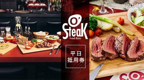 O'Steak 法國餐酒館/o'steak/osteak/歐牛排/牛排/菲力牛排/法式餐廳/平日500元餐飲抵用券/抵用券/折抵券/午餐/晚餐/下午茶/甜點/肉/海鮮