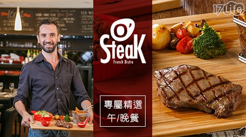O'Steak Taipei 法國餐酒館/歐牛排/牛排/法國料理/餐酒館/O'Steak/永康街/東門/師大/法式