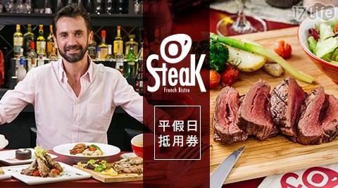 O'Steak /Taipei /法國/餐酒館/O'Steak 法國餐酒館