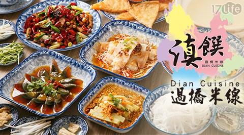 滇饌 過橋米線Dian Cuisine/滇饌/過橋米線/雲南菜