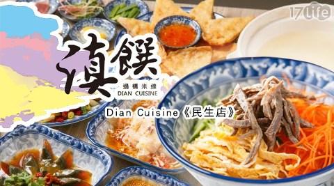 滇饌 過橋米線Dian Cuisine 《民生店》-300元抵用金方案/抵用劵/米線/異國美食