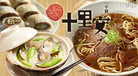 十里安手麵-300元抵用金方案/十里安/小籠包/麵/湯包/番茄/港式