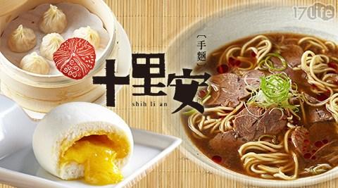 十里安手麵//麵/小籠包/港式/牛肉麵/湯包/流沙包
