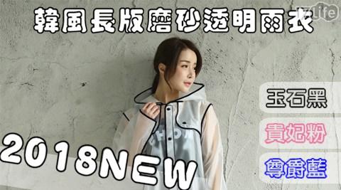 韓風長版磨砂透明雨衣