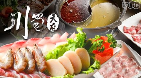 川蜀/麻辣/燙/火鍋/麻辣火鍋/鴛鴦鍋/四川