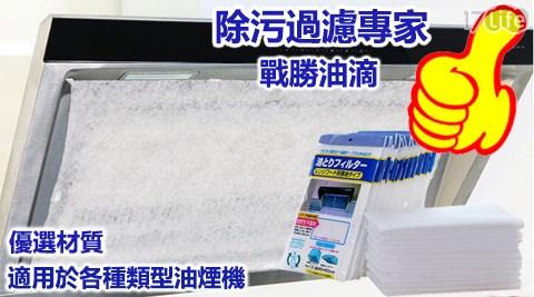 買一送一/過濾網貼膜/油煙機/貼膜