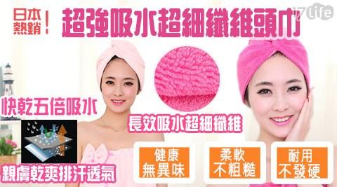 頭巾/毛巾/乾髮巾/吸水頭巾/浴巾
