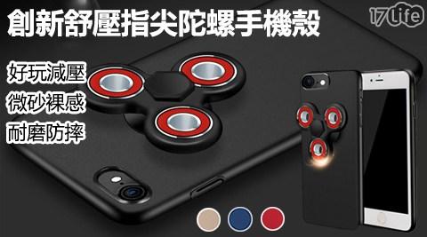 (買一送一) 創新舒壓指尖陀螺手機殼,精工打造的簡約時尚外型,保留手機本身的輕薄手感!