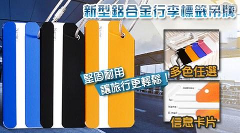 鋁合金行李標籤吊牌/吊牌/標籤
