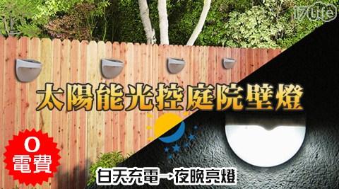 燈/戶外燈/太陽能燈/室內燈/室外燈/感應燈