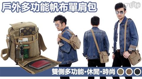 肩背包/斜背包/買一送一/單肩包/帆布包