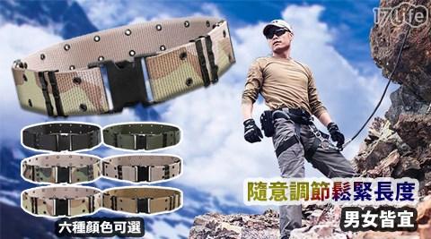 【買一送一】升級款耐用軍裝戰術腰帶
