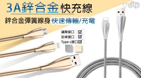 還在用很難用的傳輸快充線嗎?請換一款真正好用的線吧!3A快充提升速度、不鏽鋼軟管線身更加穩定安全