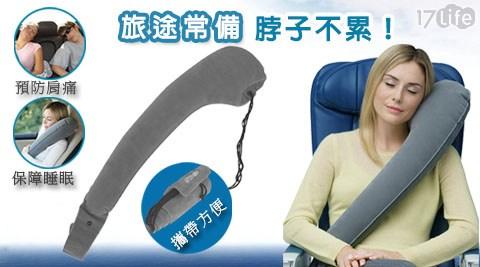 【買一送一】車用旅行充氣便攜午睡枕