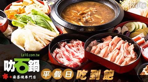 叻石鍋-平假日石頭火鍋吃到飽/火鍋/石頭鍋/吃到飽/鍋物