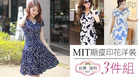 【Liyo理優】MIT顯瘦印花洋裝 3入/組
