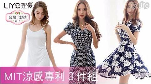 洋裝/女裝/性感/女性上衣/女衣/上衣/理優/3M