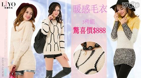 毛衣/長版上衣/上衣/保暖/禦寒