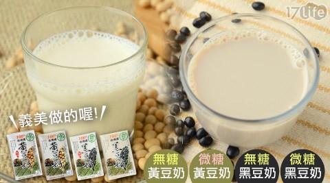 義美/早餐/飲料/飲品/果汁/養生/養身/台灣好農/無糖/微糖/黃豆奶/黑豆奶/豆奶/國產非基改/全素/低碳