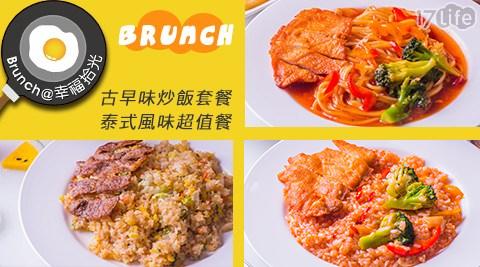 Brunch@幸福拾光/新竹/早午餐/Brunch