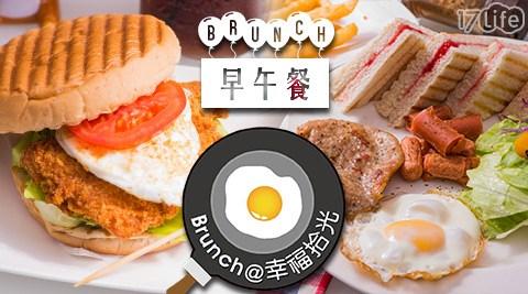 Brunch@幸福拾光/新竹早午餐/BRUNCH