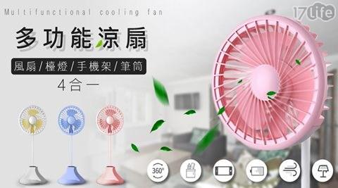 多角度/LED/風扇/手持風扇